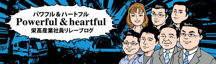 栄高産業社内リレーブログ